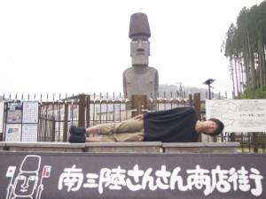 宮城県南三陸にて。横不動×モアイ